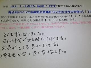 150531hifu.JPG