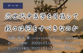 2020日本中医.png
