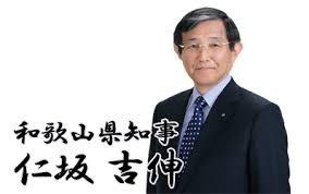 和歌山県知事.jpg