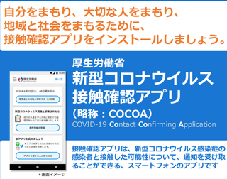 接触確認アプリ.png