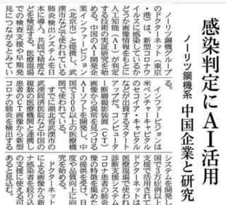 日経AI.png