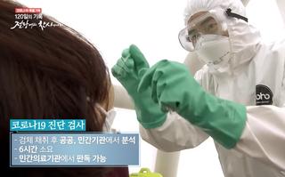 韓国コロナ感染症対策.png